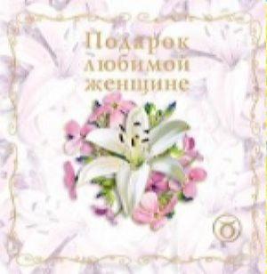 Диск подарок любимой женщине цветы в туле купить болдина